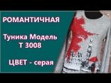 Туника Модель Т 3008 серая (40-54) 1230р. 🌺 [СОНЛАЙН]
