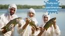 😂Педанты на рыбалке 😂 13 я серия В поисках Астраханского гиганта