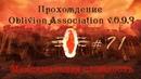 Прохождение Oblivion Association v 0 9 3 ч 71 Гильдия Археологов ч6 максимальная сложность