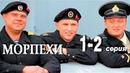 Морпехи 1 и 2 серия смотреть онлайн russkie filmi kriminal boeviki