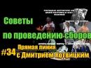Советы по проведению сборов на основе сборов в Ушково Отвечает Дмитрий Котвицкий Подготовка бойца oyama mas