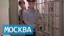 Жизнь в московском СИЗО: взгляд изнутри