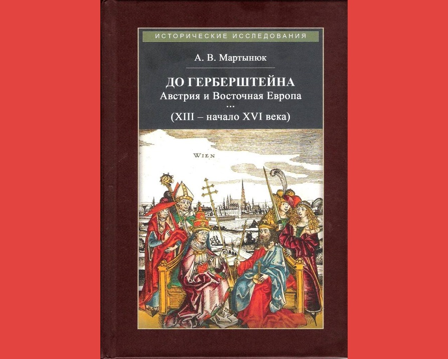 """Алесь Мартынюк. """"До Герберштейна: Австрия и Восточная Европа в XIII-XVI вв."""" (2019)"""