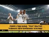 Финал Лиги Чемпионов. Реал Мадрид 4:1 Атлетико