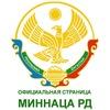 Министерство по национальной политике РД