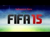 Смешные баги в FIFA 15