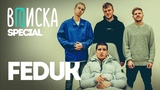 Feduk от маленьких клубов до Стадиума (при уч. Big Baby Tape, Obladaet, Паша Техник) (#РР)