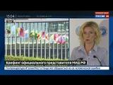 Мария Захарова. Еженедельный брифинг ( 15.08.2018 )