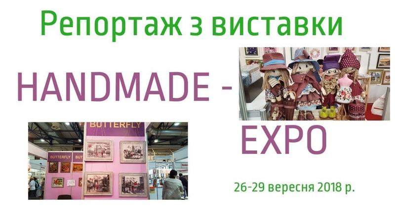 Виставка Handmade-Expo 26-29 вересня 2018 р.