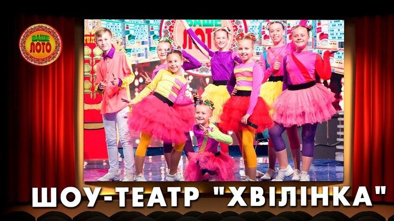Шоу-театр Татьяны Пановой Хвiлiнка в телеигре Ваше Лото