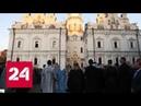 Вместо автокефалии Киев получил ставропигию - Россия 24