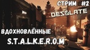 ВДОХНОВЛЁННЫЕ S.T.A.L.K.E.R.O.M⯈Desolate 2