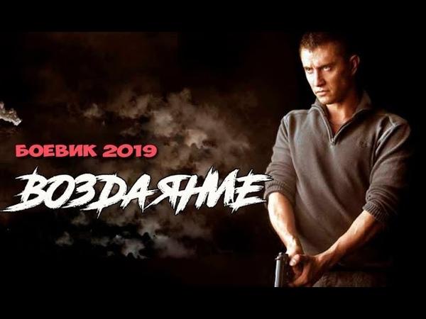 Боевик 2019 показал кулак! «ВОЗДАЯНИЕ» Русские боевики 2019Кино новинки HD