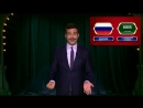 Вечерний Ургант. Как правильно смотреть матч Россия – Саудовская Аравия