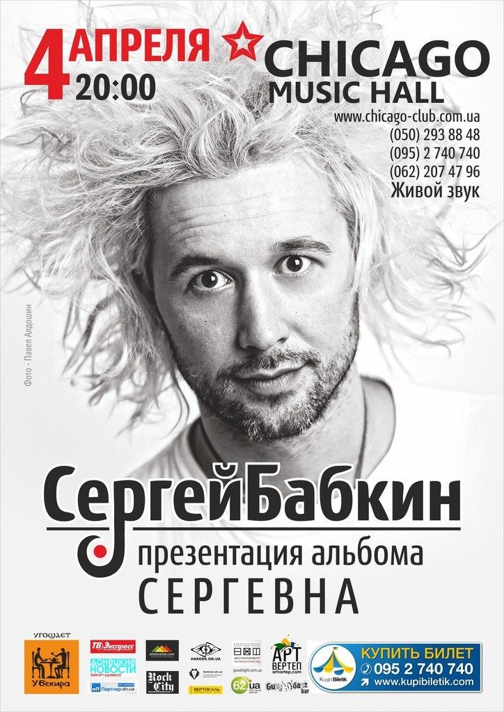 Сергей Бабкин в Донецке 2013