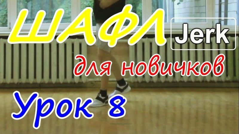 ТОП 10 движений танца Шафл! Подробные видеоуроки, как научиться танцевать шафл! Обучение шафлу! 8 » Freewka.com - Смотреть онлайн в хорощем качестве
