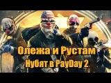 Олежа и Рустам нубят в Payday 2