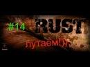 Rust#14[Во тьме ночной , при свете дня. ЛУТАЙ!!)]