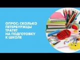 Опрос: сколько петербуржцы тратят на подготовку к школе