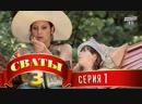 Фильмы и Сериалы Студии Квартал 95 Сериал - Сваты 3 3-й сезон, 1-я серия Комедия для всей семьи