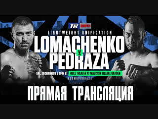 Онлайн бокс: Василий Ломаченко - Хосе Педраса