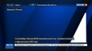 Новости на Россия 24 Дырявые носки Порошенко и заверения Столтенберга