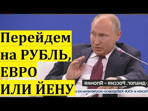 США сами УНИЧТОЖАЮТ доллар! Путин НАПУГАЛ американцев