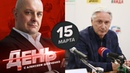 В Ак Барсе будет война за власть. День с Алексеем Шевченко 15 марта