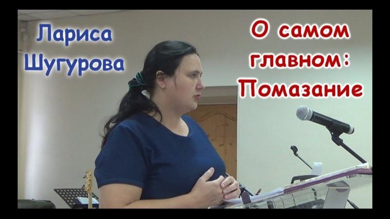 О самом главном: Помазание. Лариса Шугурова. Церковь Живое слово г. Кузнецк