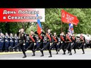 День Победы в Севастополе. Вынос Знамени Победы, Государственного флага России, Флага Министерства
