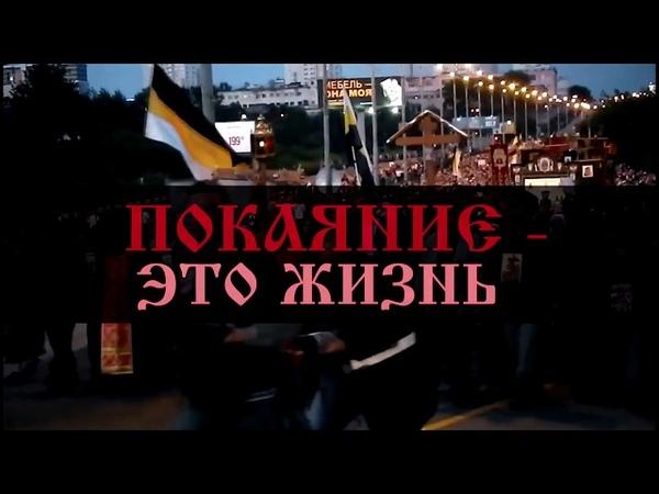 Фильм монаха Глеба о покаянии