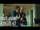 47 Bölüm Rezil Olduk