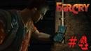 Прохождение Far Cry №4