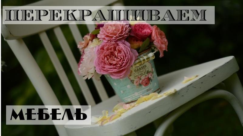 Как перекрасить старую мебель Венский стул в стиле шебби шик своими руками