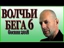 Не пропусти! Волчьи бега 6 русские новинки 2018