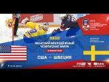 ЖМЧМ-2018. Финал. США - Швеция