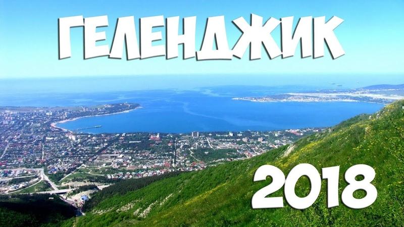 Радости: Поездка на море. Геленджик - город-курорт, Краснодарский край / Vlog / Travel / июль 2018