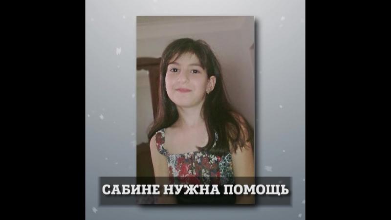 В 2014 году у Заирбековой Сабины диагностировали лимфобластную лимфому. Девочка проходила сложное лечение, на протяжении двух ле