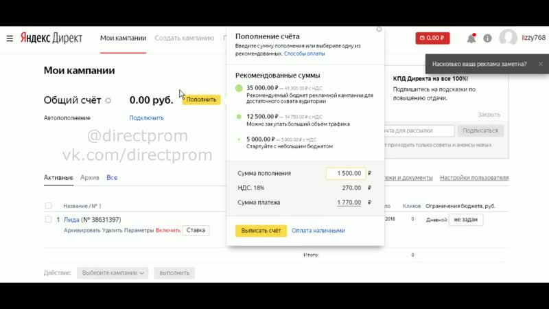 Активация бонуса на 5310 руб.