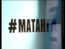 Витя Матанга - Думал всё успею (live Хэштег) Хэштег.Фрагменты 169
