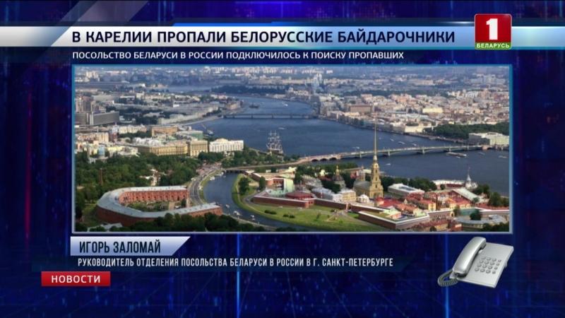Белорусские байдарочники пропали в Карелии. Посольство Белар