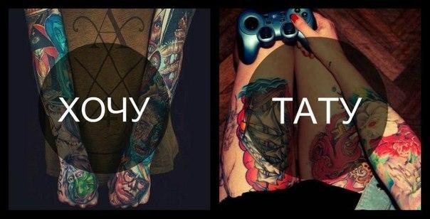 20 самых красивых татуировок для девушек и их значение