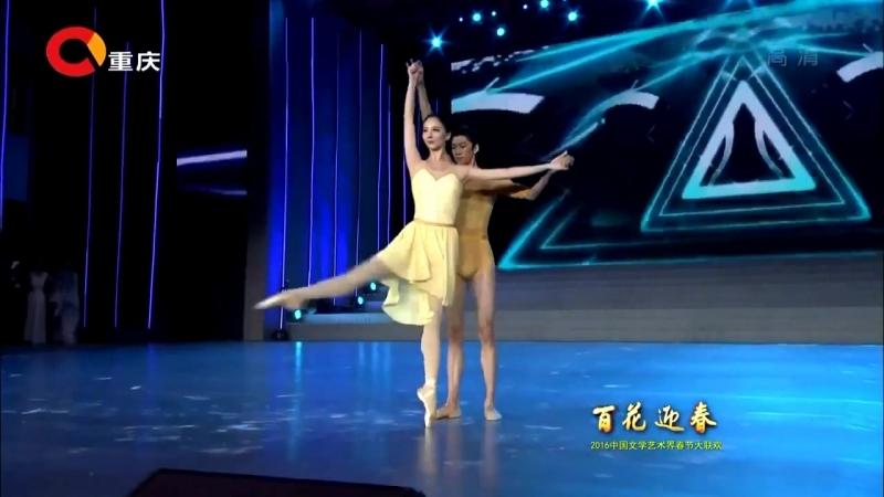 舞蹈《舞动青春》(«Танцует молодежь»)