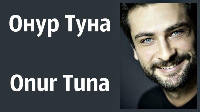 Онур Туна / Турецкий актер