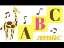 ABC Aнглийский алфавит с животными для детей Песенки для самых маленьких