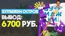 Экономическая игра с выводом денег Paper island ПЛАТИТ Вывожу 6700 рублей ArturProfit