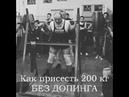 Как присесть 200 кг без допинга?
