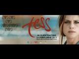 Тесс / Tess (2016, ЮАР, драма)