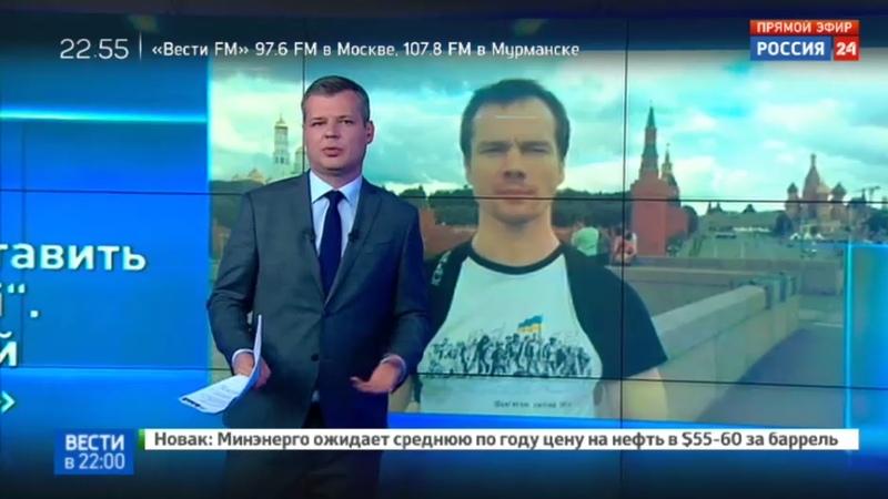 Новости на Россия 24 • В зоне особого внимания: вышедший в тираж активист Дадин нашел новый способ попиариться