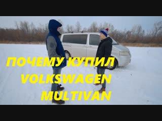 VW Multivan - Тест-драйв и обзор на Volkswagen Multivan 2005 года